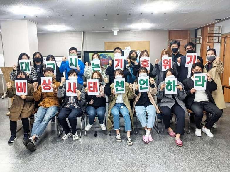 '대구기후위기비상행동'을 꾸리기 위한 집담회 참여.jpg