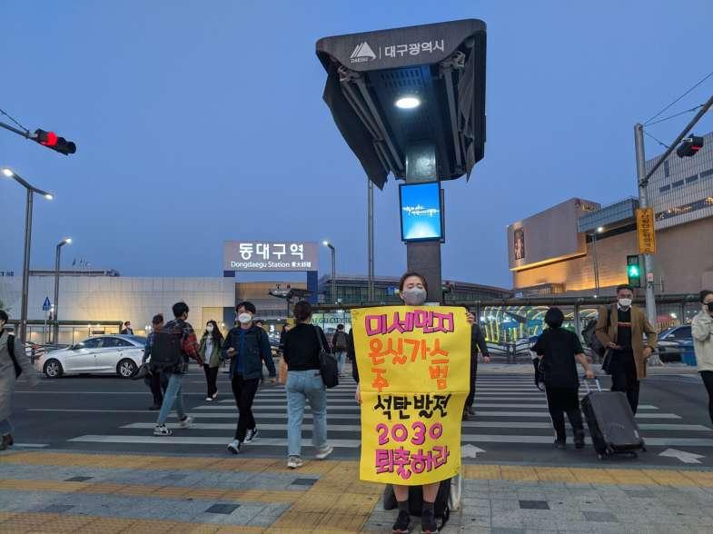 석탄발전소 퇴출 촉구 1인 시위 (2).jpg