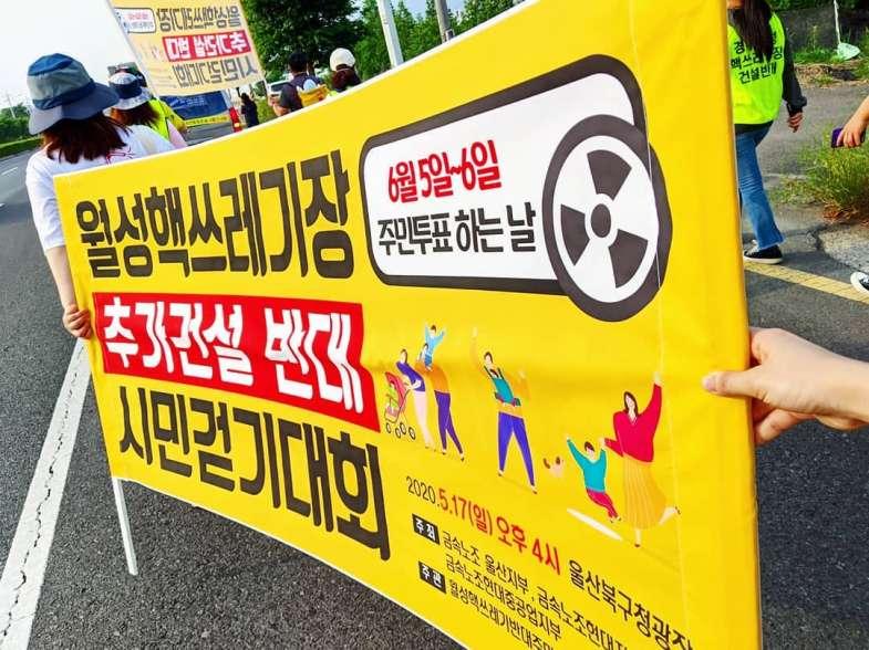 맥스터 건설 반대 걷기대회 (2).jpg