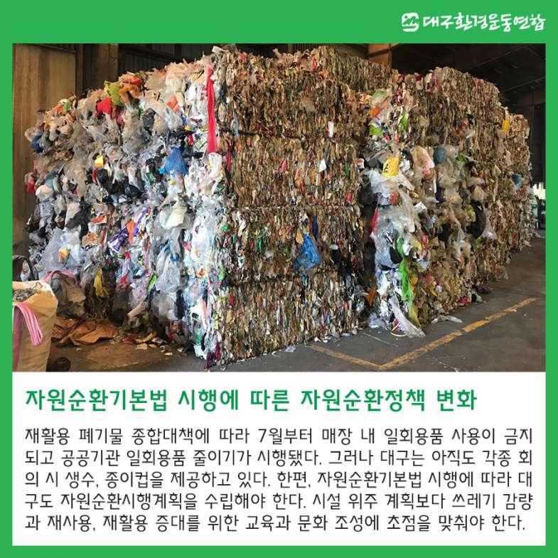 2018 대구경북 환경뉴스 11.jpg