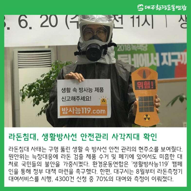 2018 대구경북 환경뉴스 6.jpg