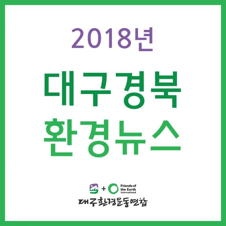 2018 대구경북 환경뉴스 0.jpg