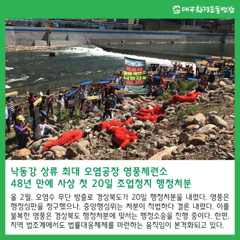 2018 대구경북 환경뉴스 1.jpg
