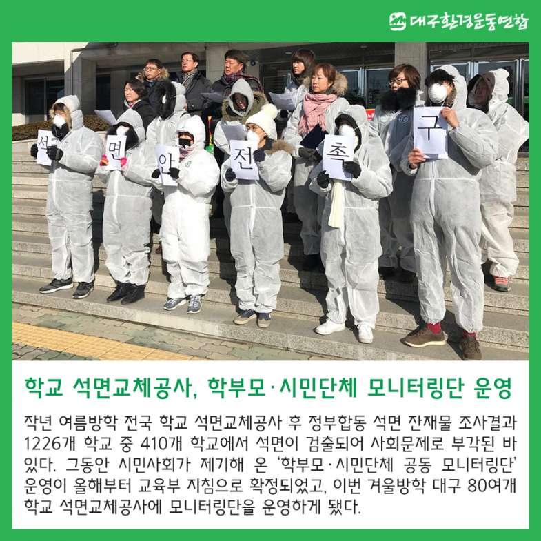 2018 대구경북 환경뉴스 9.jpg