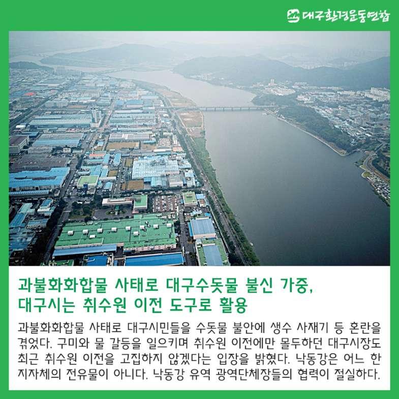 2018 대구경북 환경뉴스 3.jpg