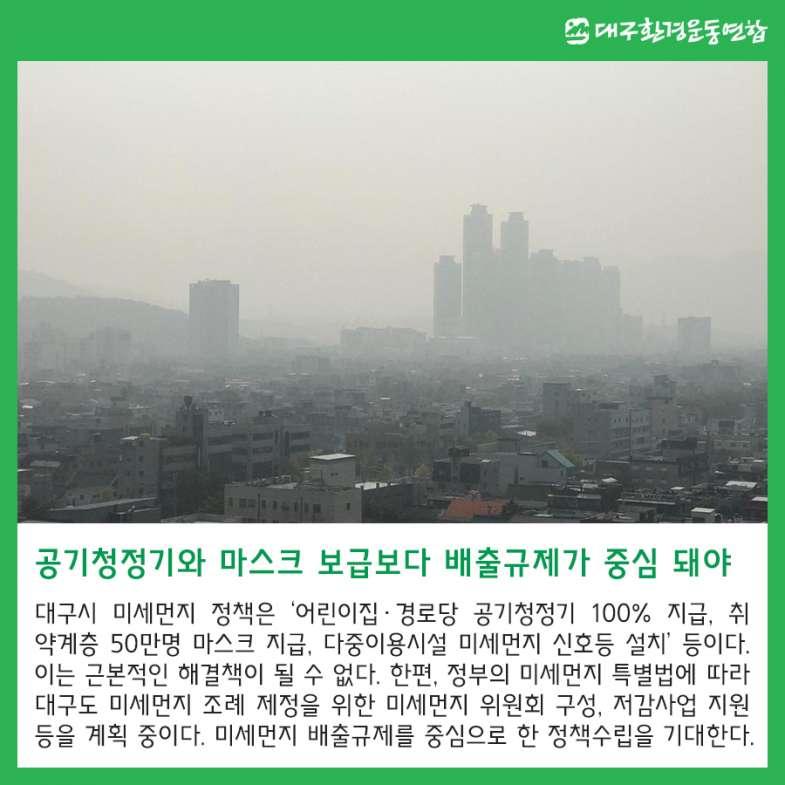 2018 대구경북 환경뉴스 7.jpg