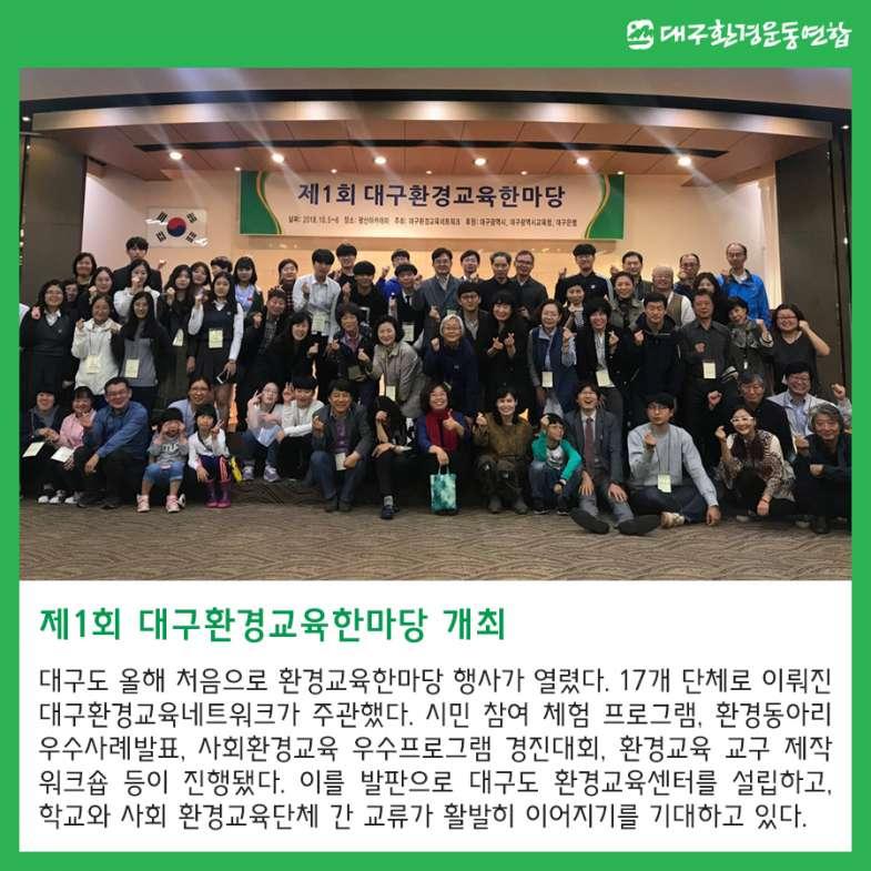 2018 대구경북 환경뉴스 10.jpg