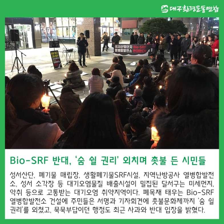 2018 대구경북 환경뉴스 8.jpg