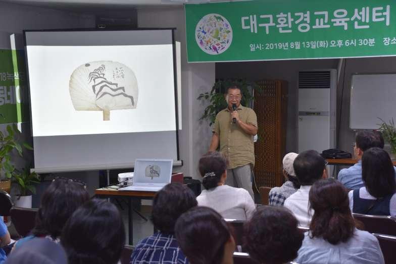 190813 대구환경교육센터 창립총회 (35).JPG