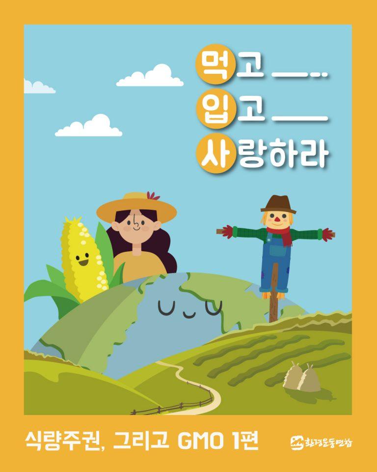식량주권, 그리고 GMO 1편 (1).jpg