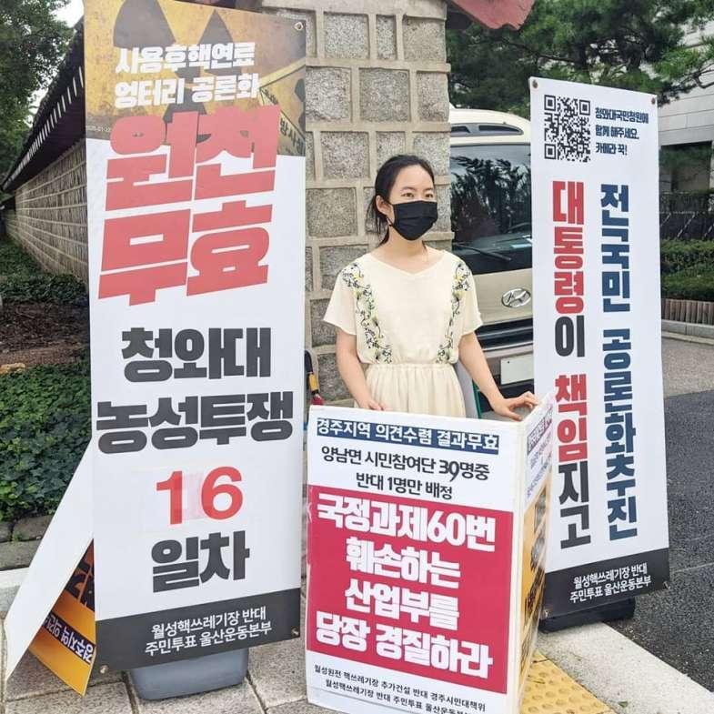 200811사용후핵연료엉터리공론화무효(4).jpg