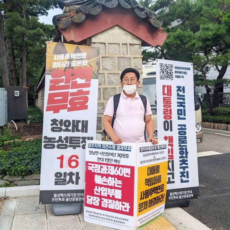 200811사용후핵연료엉터리공론화무효(2).jpg