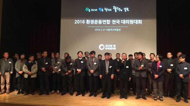 20160227 전국대의원대회 (2).jpg
