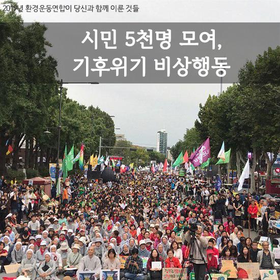 3_2019환경운동연합_기후위기비상행동.jpg