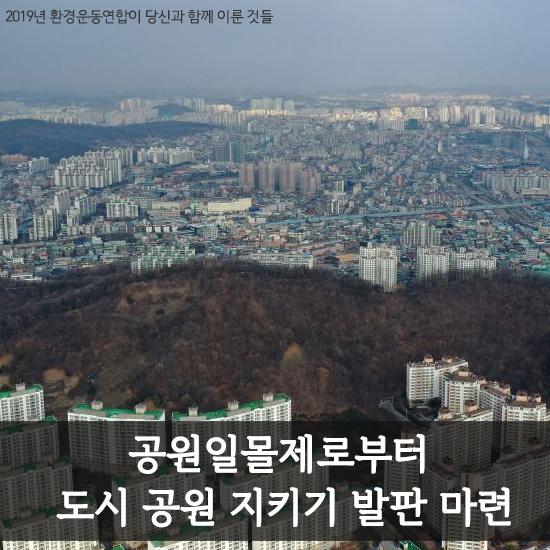 5_2019환경운동연합_공원일몰제.jpg