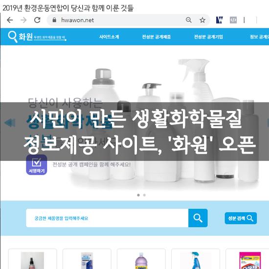 7_2019환경운동연합_화원.jpg