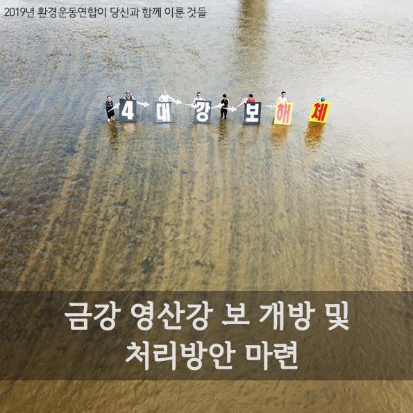6_2019환경운동연합_4대강.jpg