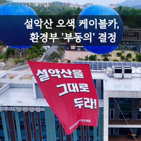 4_2019환경운동연합_설악산.jpg