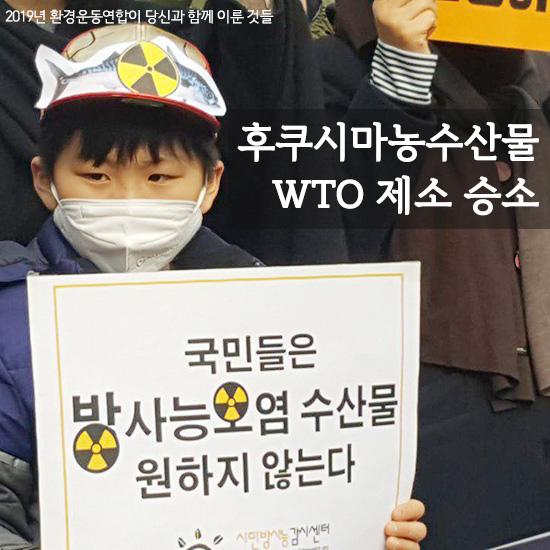 9_2019환경운동연합_후쿠시마농수산물WTO.jpg