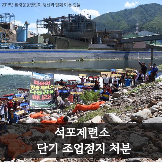 10_2019환경운동연합_석포제련소.jpg