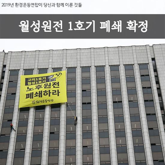 2_2019환경운동연합_월성원전.jpg