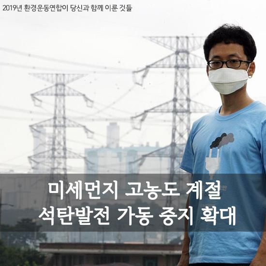 8_2019환경운동연합_미세먼지석탄화력발전소.jpg