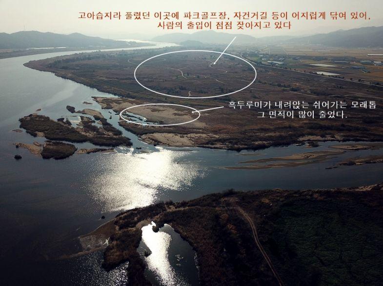 사진7 - 감천 합수부-설명.JPG