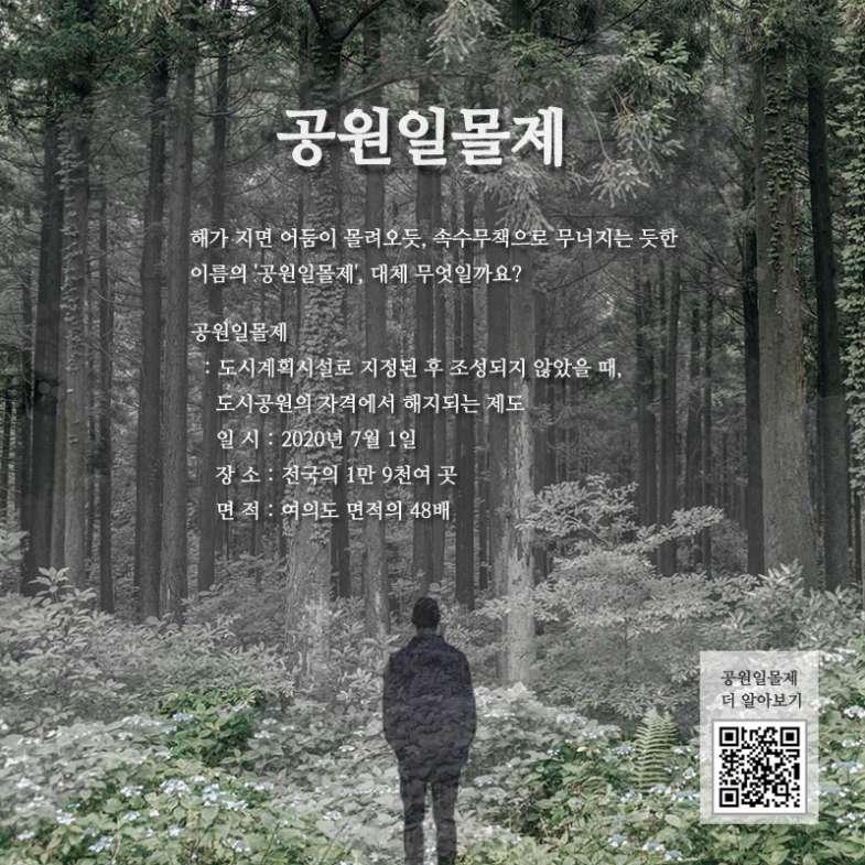 공원일몰제 (2).JPG