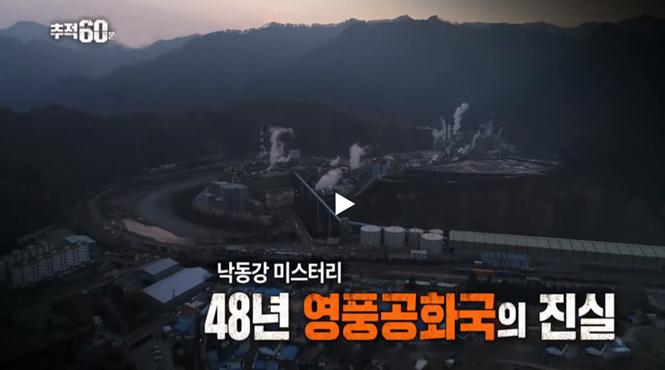 낙동강 미스터리 48년 '영풍공화국'의 진실.jpg