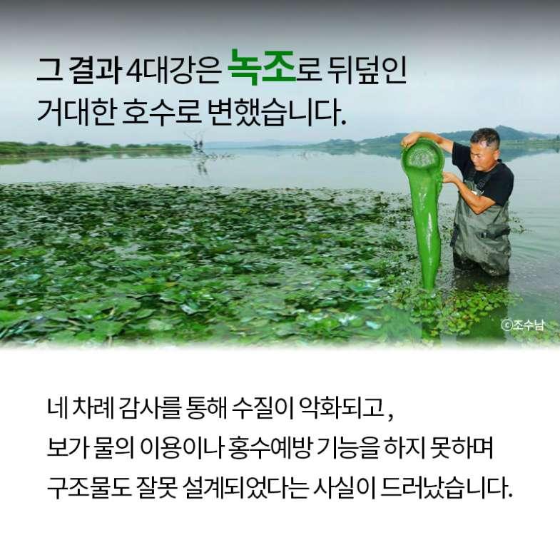 4대강 자연성 회복, 이제 시작입니다 3.jpg