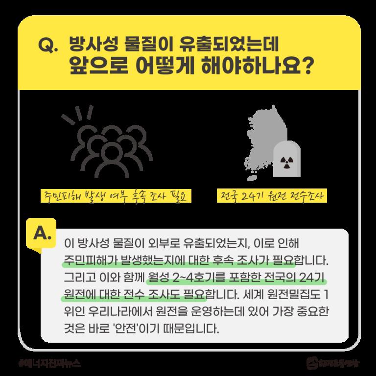 월성원전방사성물질유출 (3).png