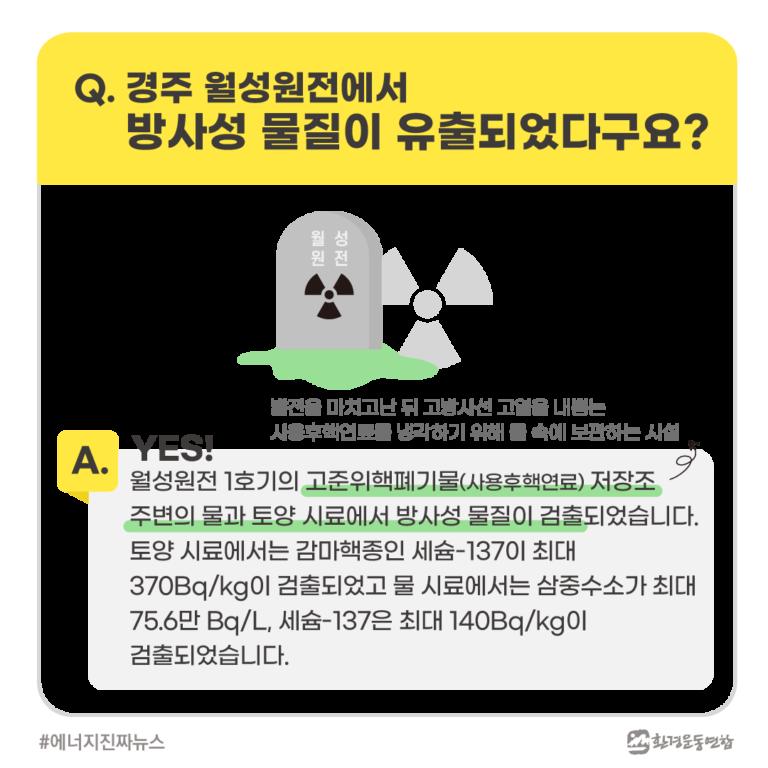 월성원전방사성물질유출 (1).png