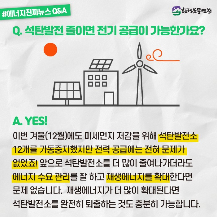 에너지진짜뉴스 – 석탄발전소, 꼭 줄여야 하나요 (4).jpg