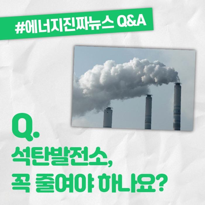 에너지진짜뉴스 – 석탄발전소, 꼭 줄여야 하나요 (1).jpg