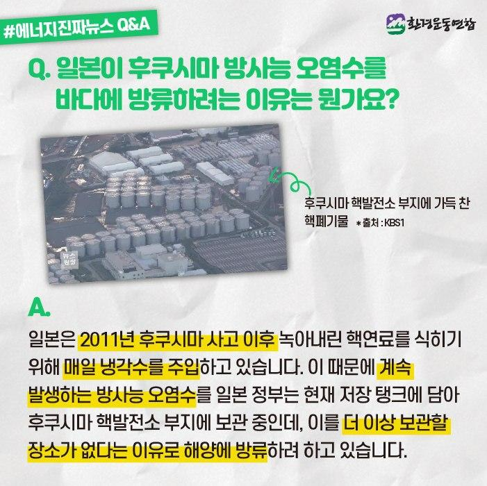 에너지진짜뉴스 – 일본이 후쿠시마 오염수 해양 방류하려는 이유는 (2).jpg