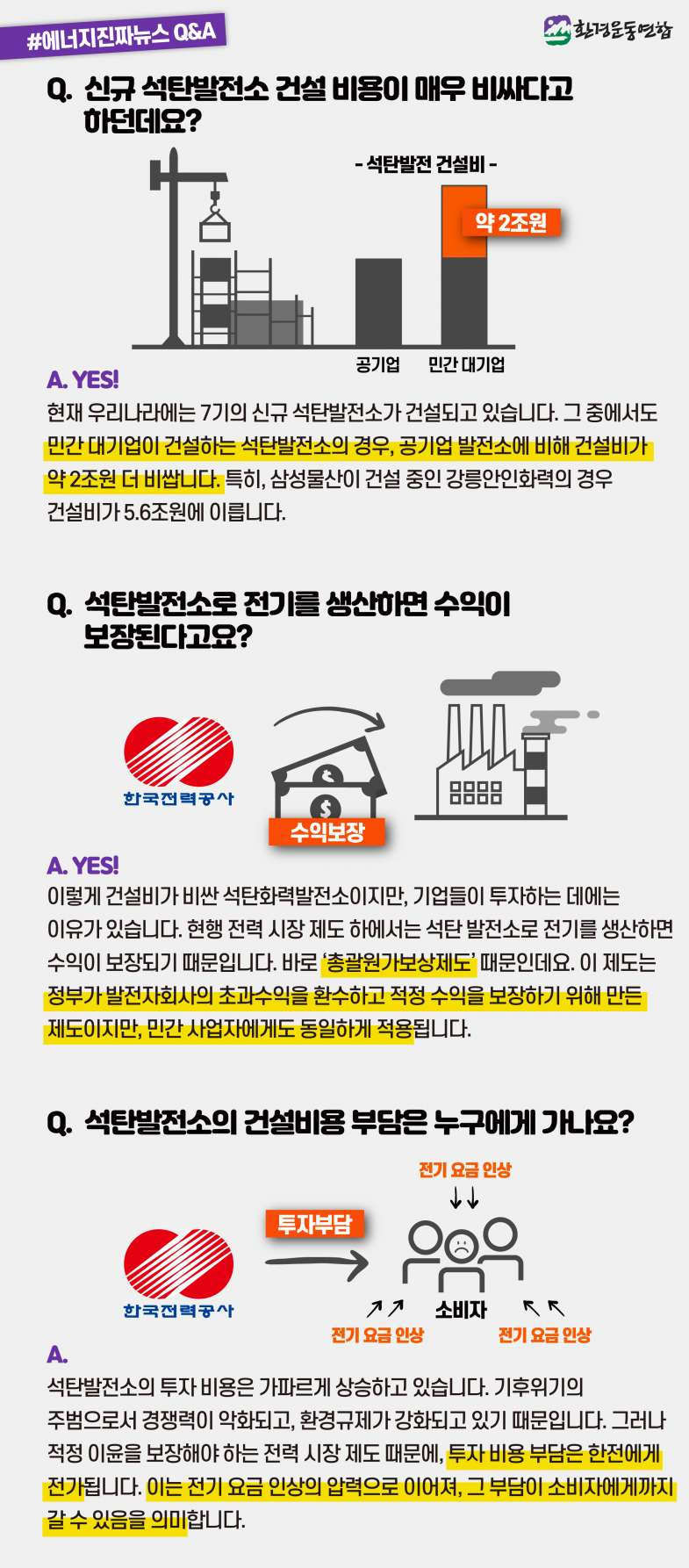 [에너지진짜뉴스 Q&A] 석탄발전소로 전기를 생산하면 수익이 보장된다고요 (6).jpg