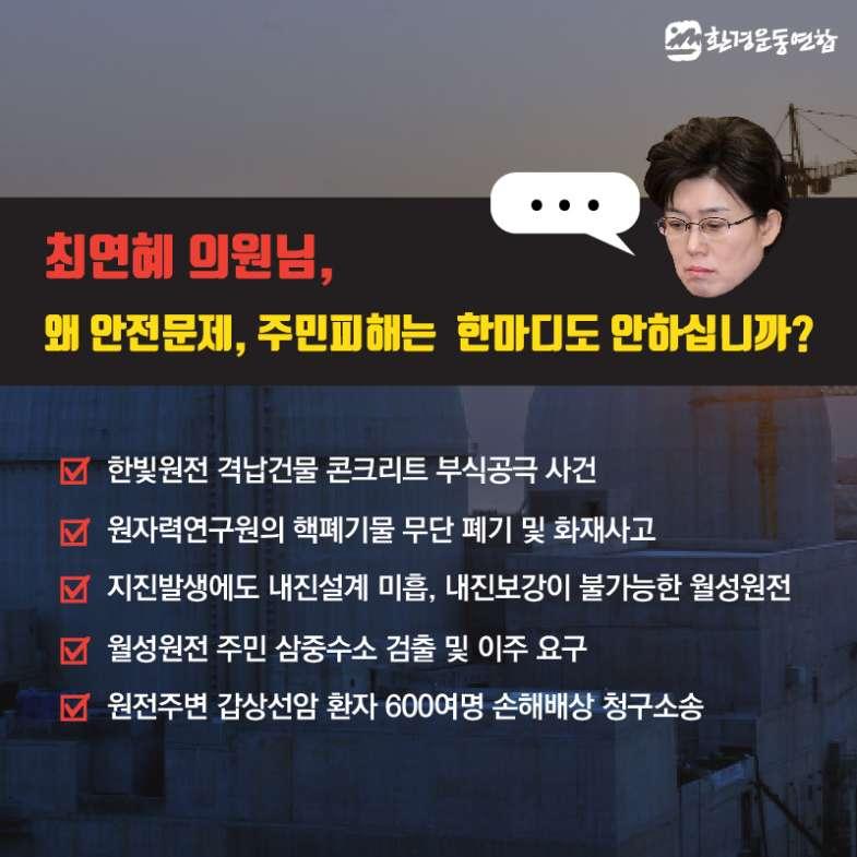 최연혜의원-카드뉴스-05.jpg