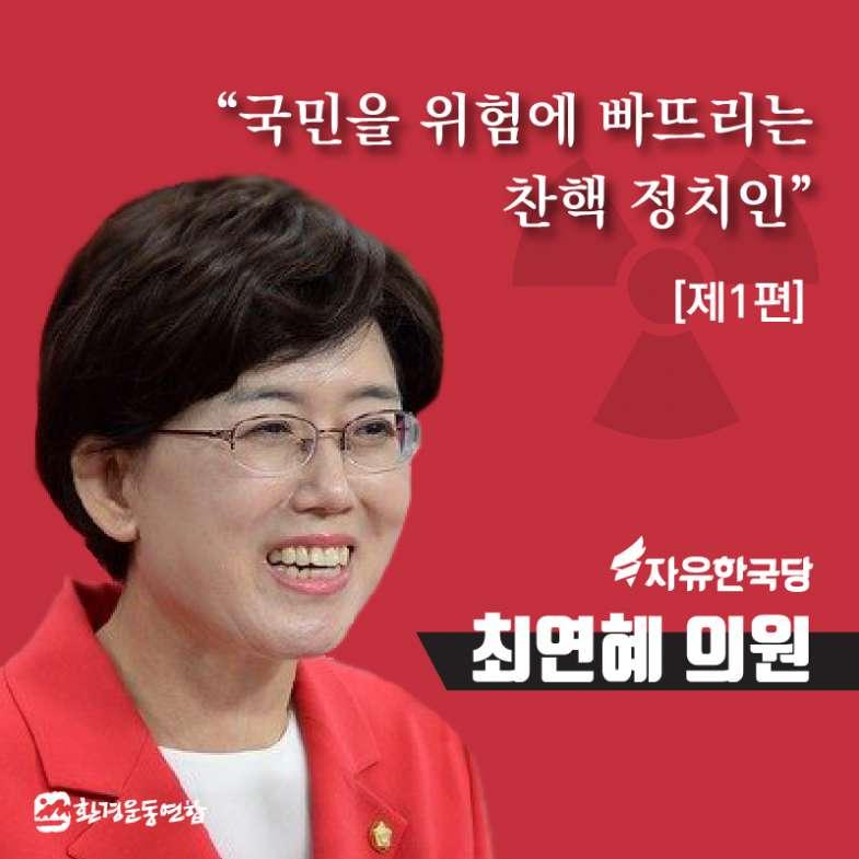 최연혜의원-카드뉴스-01.jpg