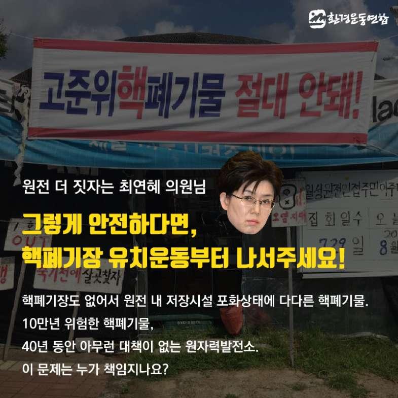 최연혜의원-카드뉴스-06.jpg