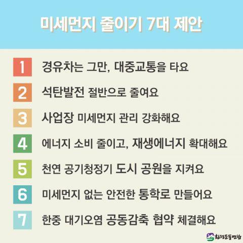 미세먼지 줄이기 7대 제안 8.jpg