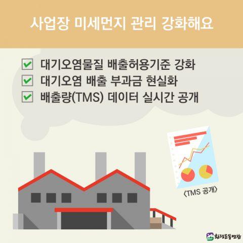 미세먼지 줄이기 7대 제안 3.jpg