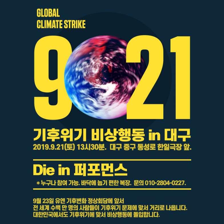 921기후위기비상행동in대구.jpg
