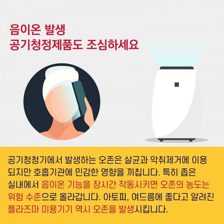 가정의달 안전한 선물 (3).jpg