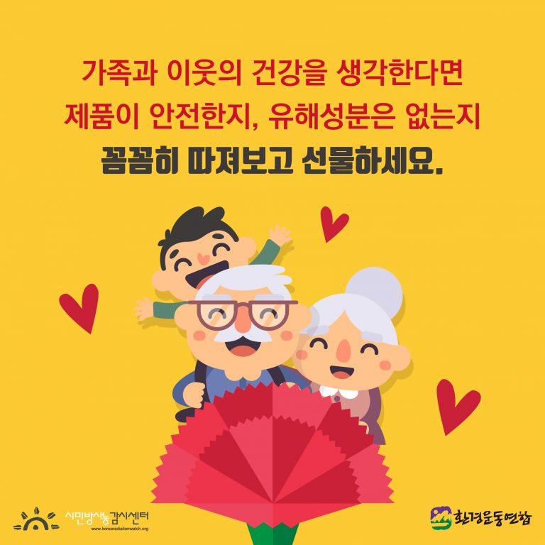 가정의달 안전한 선물 (8).jpg