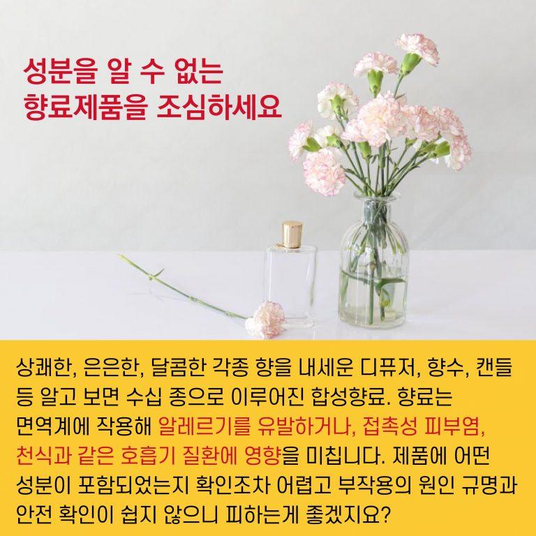 가정의달 안전한 선물 (5).jpg